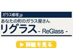 リグラスのロゴ